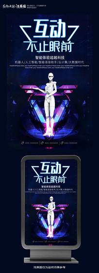 科技未来人工工智能科技海报