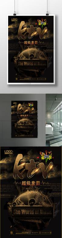 ktv黑金创意设计海报