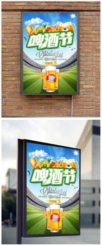 狂欢夏日啤酒节海报图片