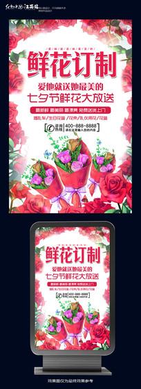 浪漫情人节鲜花订制海报设计