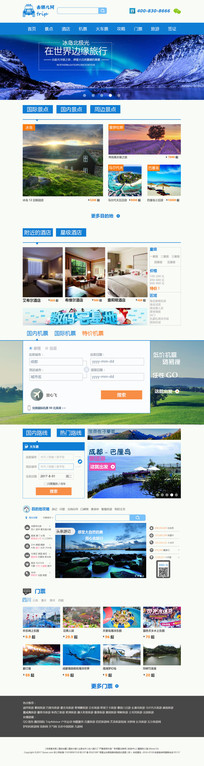 蓝色简约风旅游网页首页