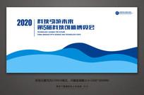 蓝色科技展会背景展板设计