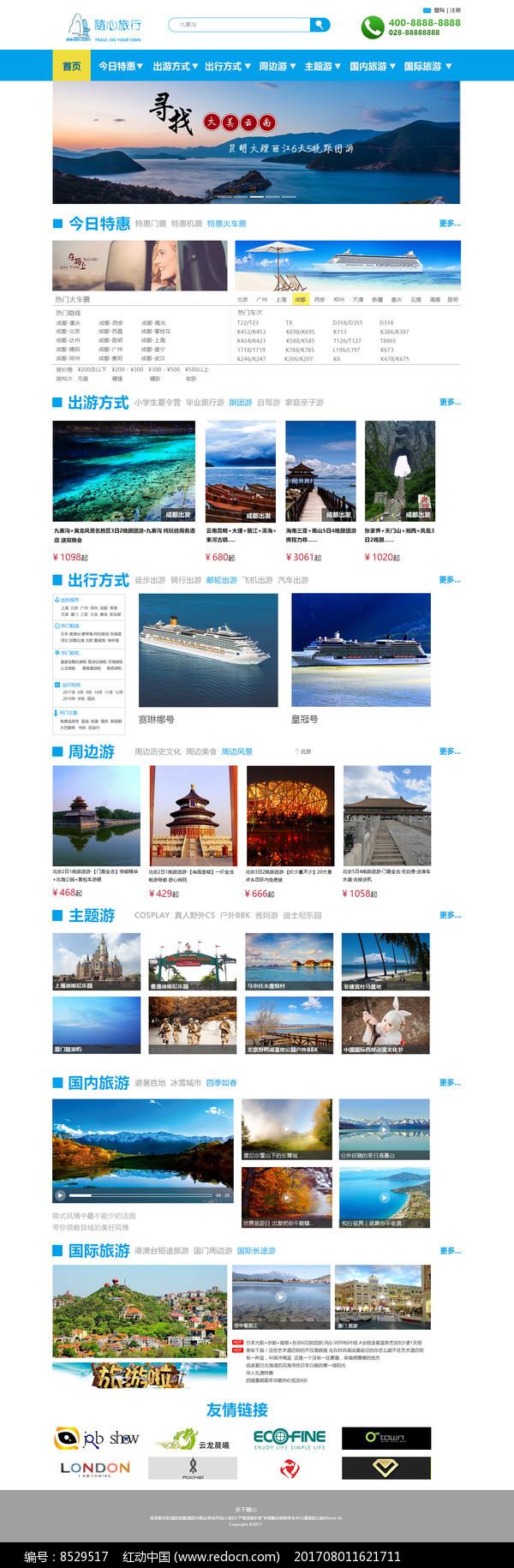 蓝色旅游网站旅游网页设计图片
