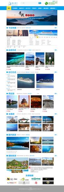 蓝色旅游网站旅游网页设计