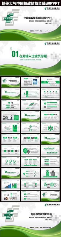 绿色清新中国邮政储蓄PPT