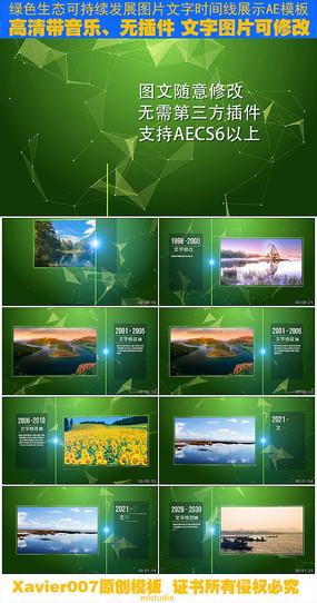 绿色图片文字展示企业时间线视频