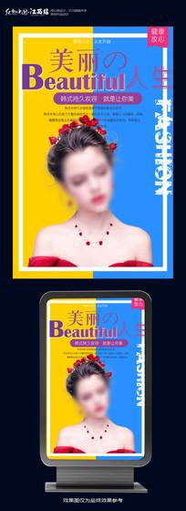 美丽人生时尚化妆整容美容海报