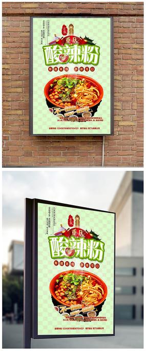 美食小吃米线海报图片