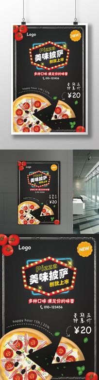 美味披萨新款上市海报