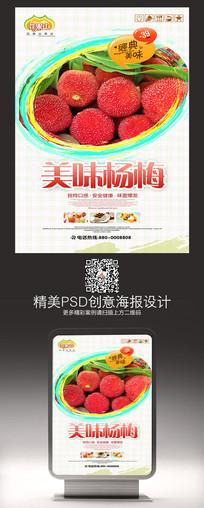 美味杨梅宣传促销海报
