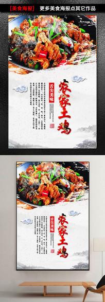 农家土鸡美味美食海报模板