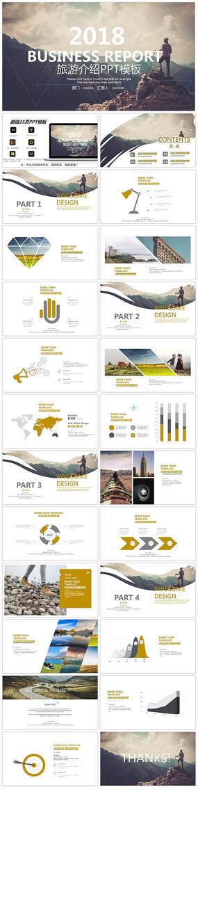 欧美风旅游项目介绍PPT模板