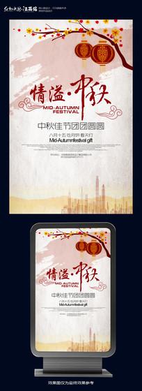 情溢中秋节日促销活动海报设计