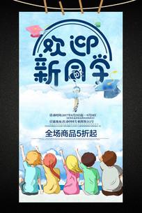 秋季校园开学季促销活动海报
