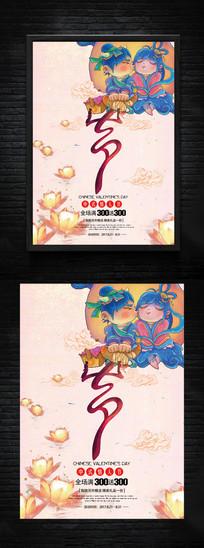七夕情人节广告设计
