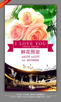 七夕情人节花店鲜花预定海报