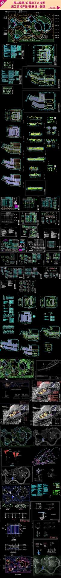 人民公园建筑CAD施工图 dwg