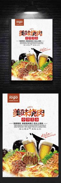 烧烤烤肉美食海报