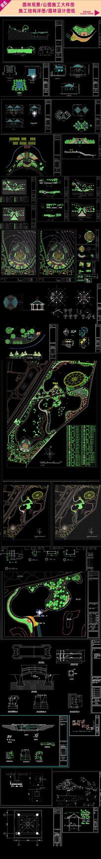 生态旅游园景观CAD施工图