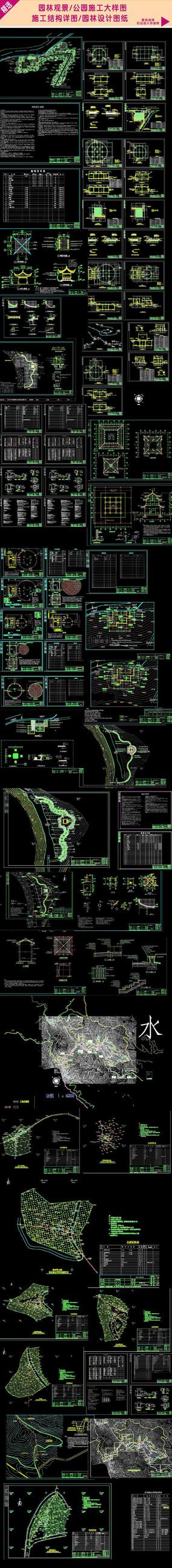 生态森林公园建筑绿化施工图