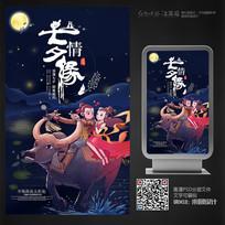 时尚创意七夕情人节宣传海报