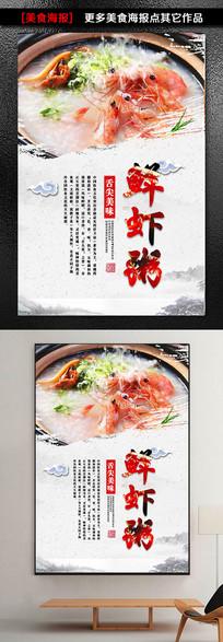 時尚大氣鮮蝦粥美食文化海報