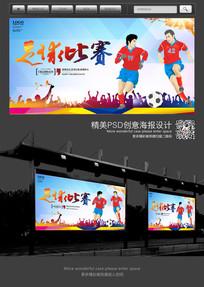 时尚大气足球比赛海报设计