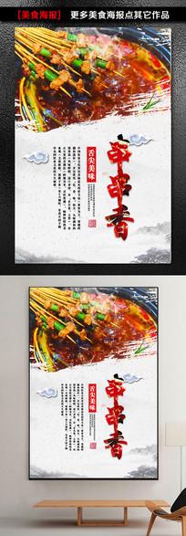 时尚美味串串香美食宣传海报