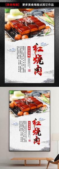 时尚美味红烧肉宣传海报