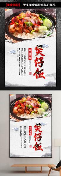 时尚美味美食煲仔饭宣传海报