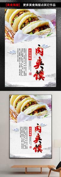时尚美味肉夹馍宣传海报设计