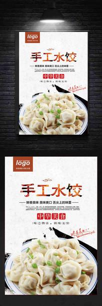 手工水饺美食海报设计