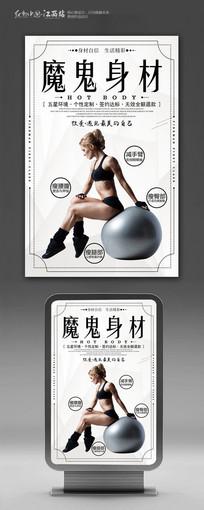 瘦身塑形魔鬼身材宣传海报
