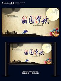 水墨中秋团圆宣传海报设计