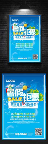 暑期钜惠活动促销海报设计