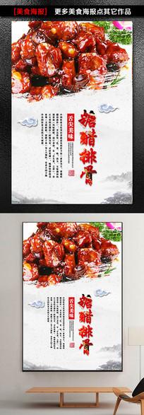 糖醋排骨美食餐饮海报设计素材