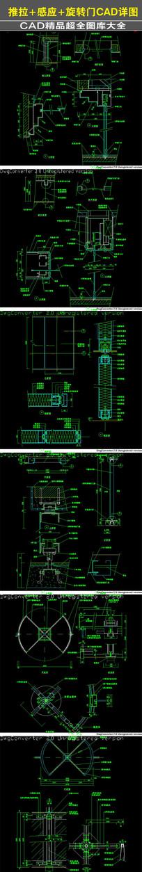 推拉+感应+旋转门CAD详图 dwg