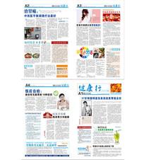 胃肠医疗宣传报纸