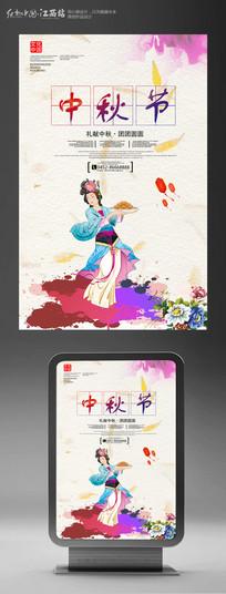 唯美中国风中秋节海报设计