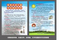 夏季洪涝灾害传染病预防宣传单