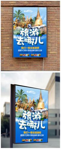 夏天旅游广告海报图片