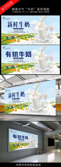 新鲜牛奶海报设计