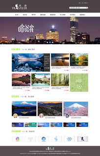 休闲旅游网站模版 PSD