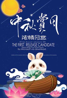 喜迎中秋节海报