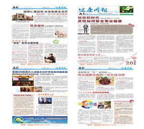 医院医疗报纸 CDR