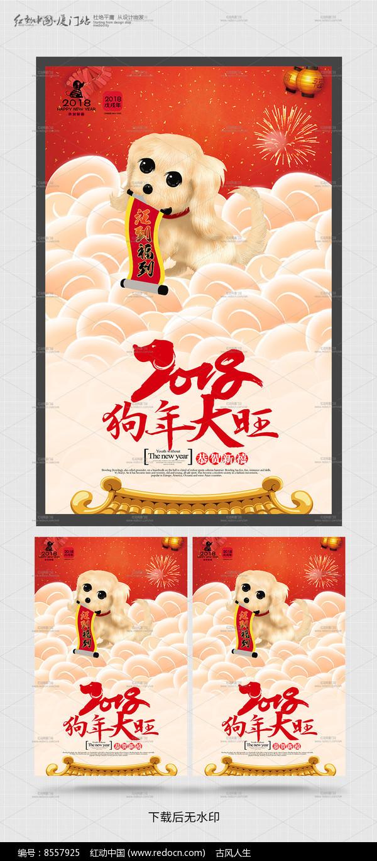 原创手绘2018狗年海报设计