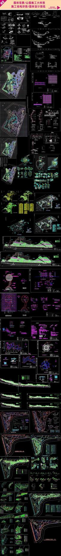 园林规划设计CAD施工图  dwg