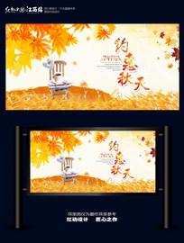 约惠秋天秋天秋季海报设计