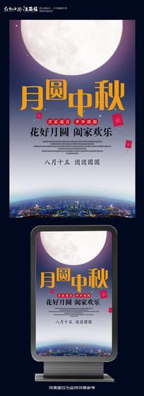 月圆中秋中秋节宣传海报