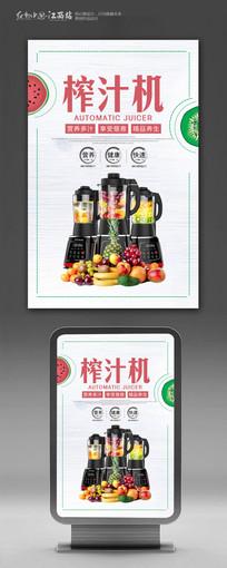榨汁机海报设计